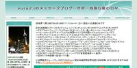 『yura2.iのメッセージブログ』
