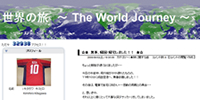 世界の旅 ~ The World Journey ~