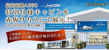 A380展示会